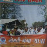 Gomti Yatra – 2011